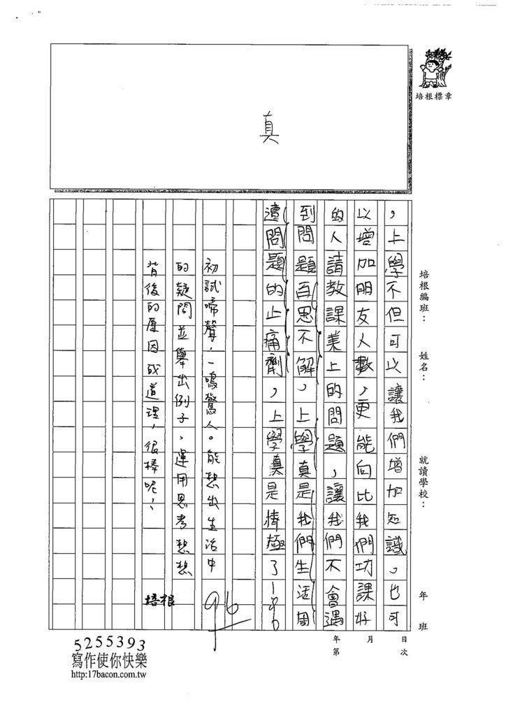 108W5301楊秉翔 (3).jpg