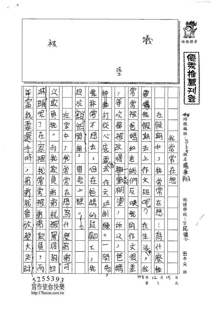 108W5301楊秉翔 (1).jpg
