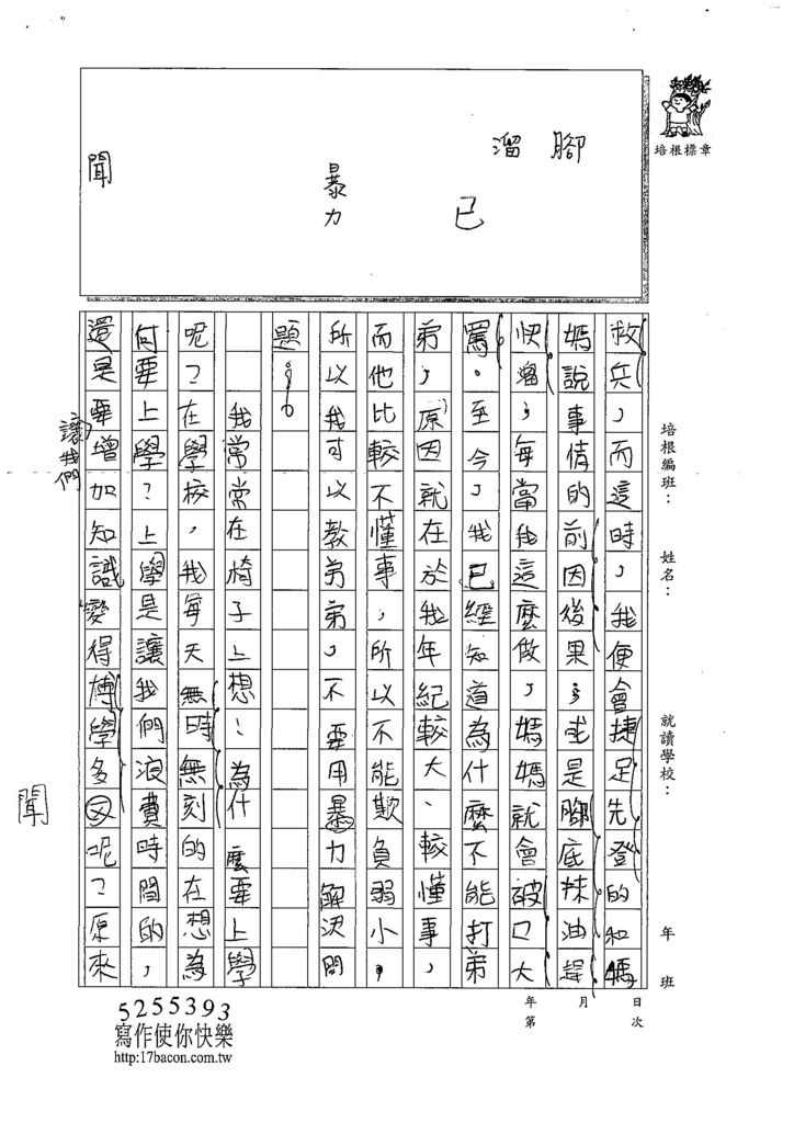 108W5301楊秉翔 (2).jpg