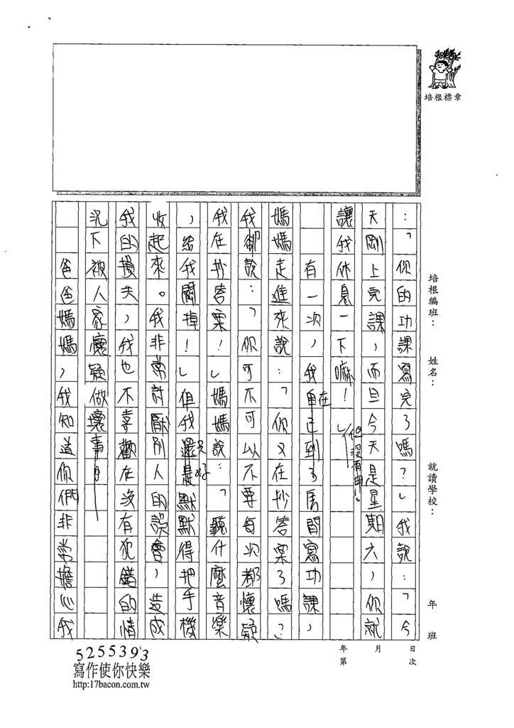 108WA301錢治嘉 (2).jpg