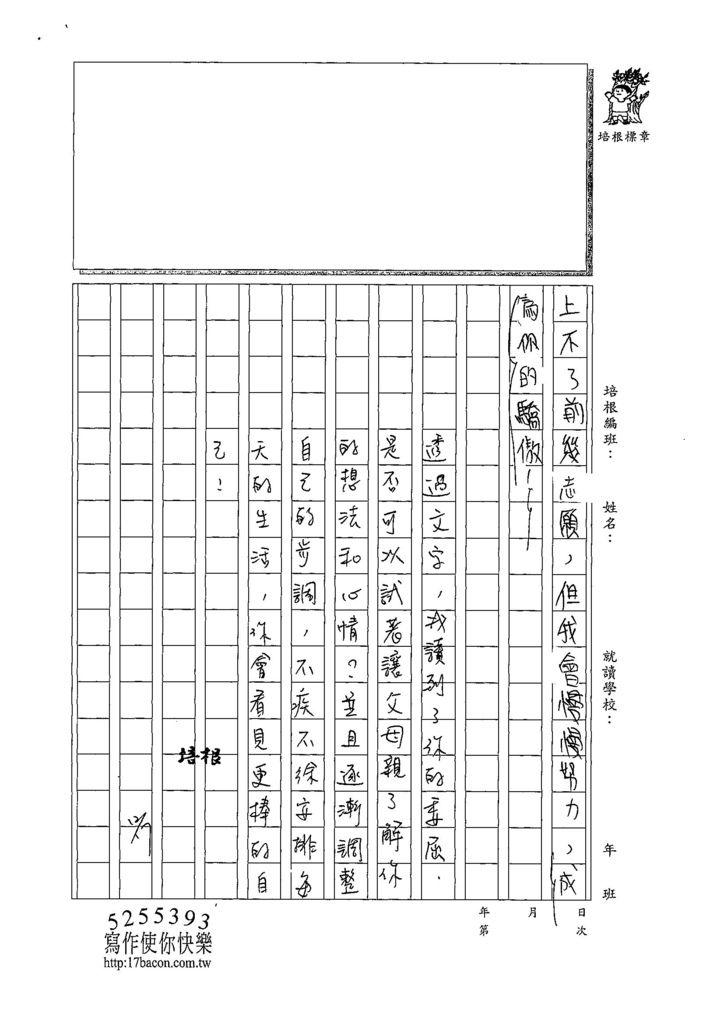 108WA301錢治嘉 (3).jpg