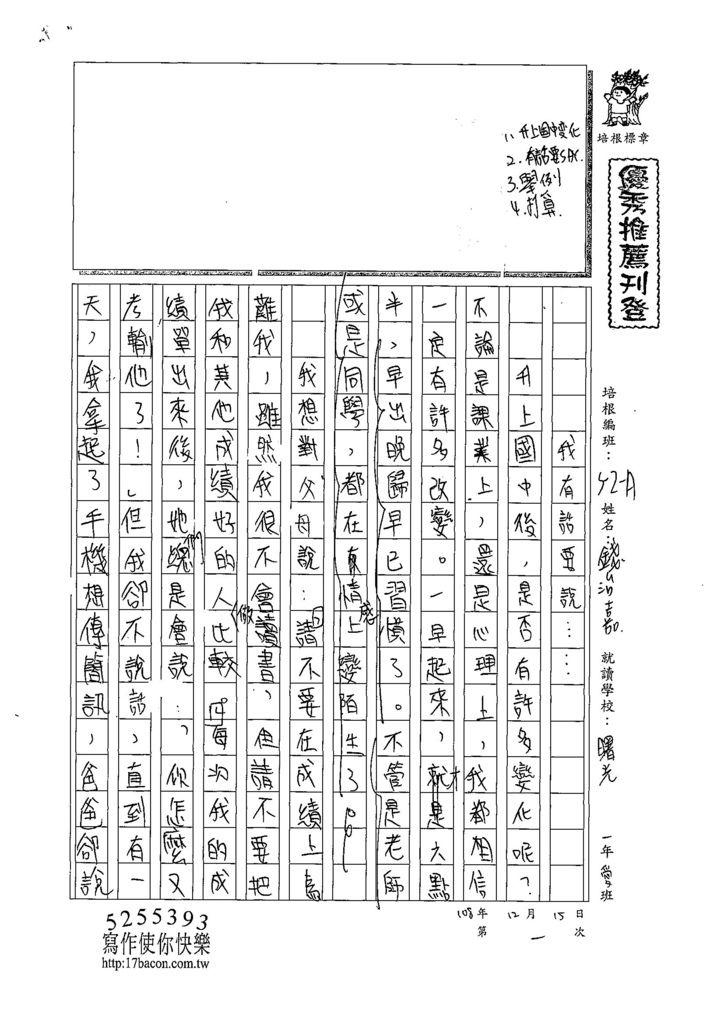 108WA301錢治嘉 (1).jpg