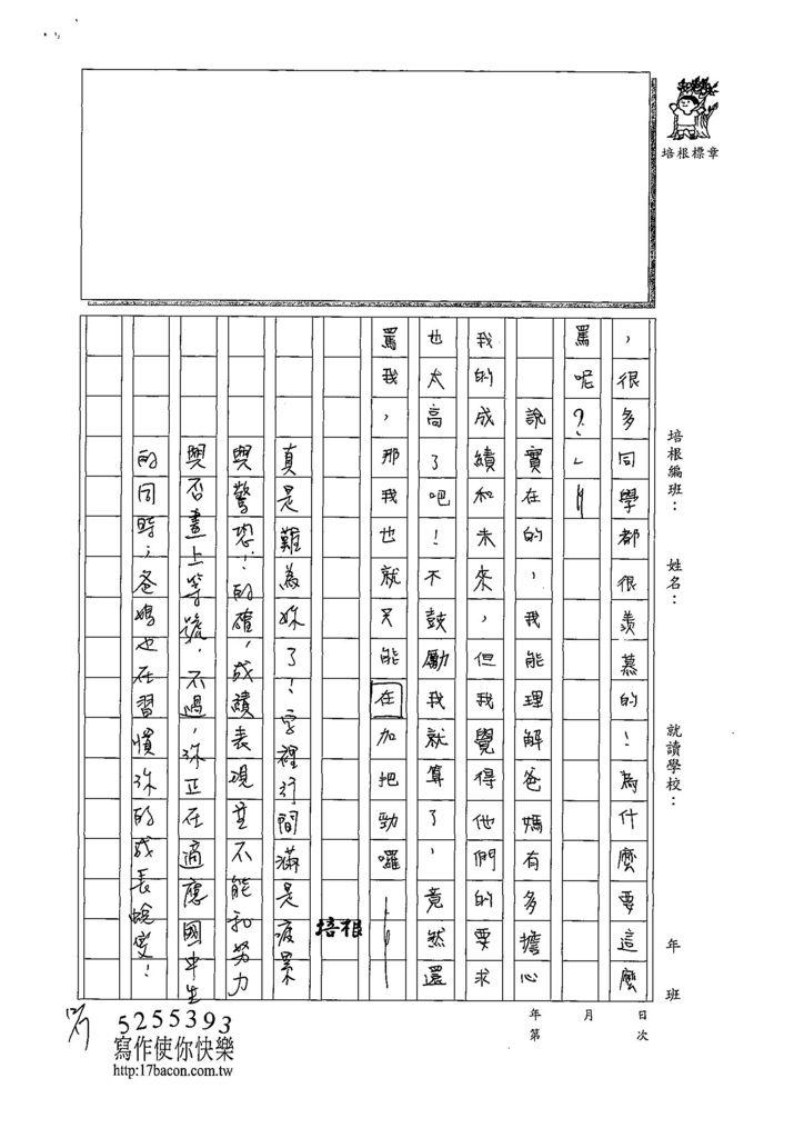 108WA301林莉菁 (3).jpg
