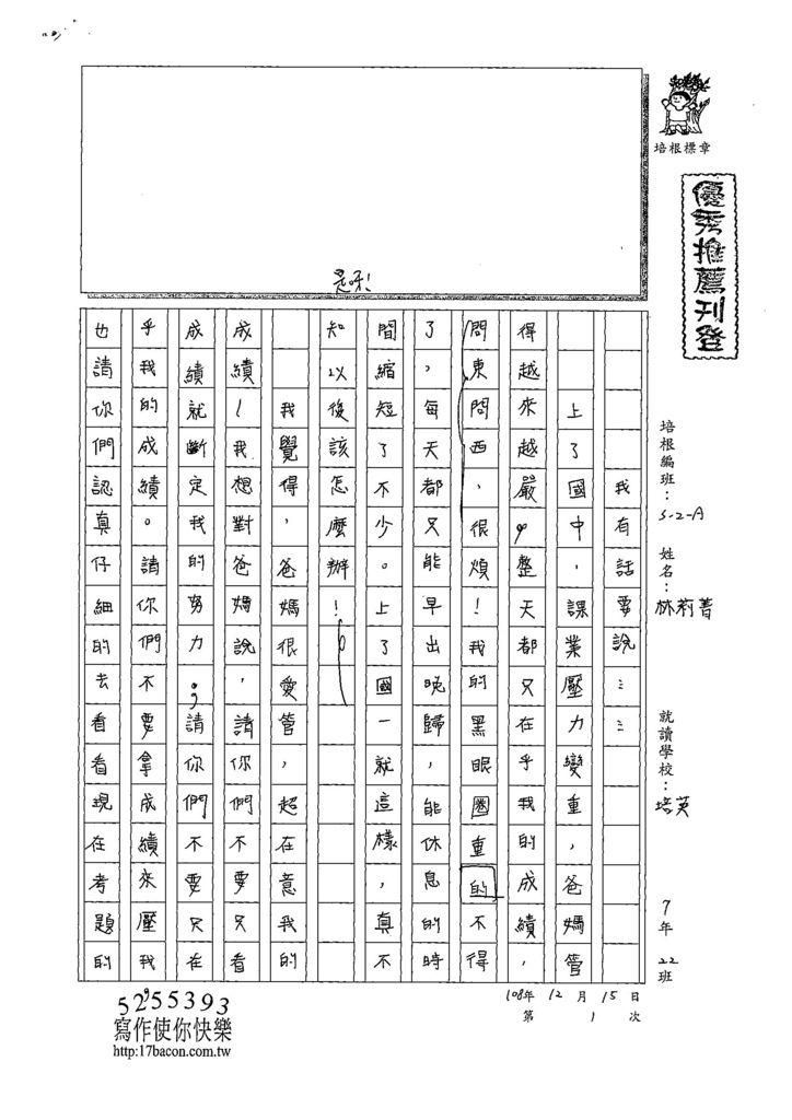 108WA301林莉菁 (1).jpg