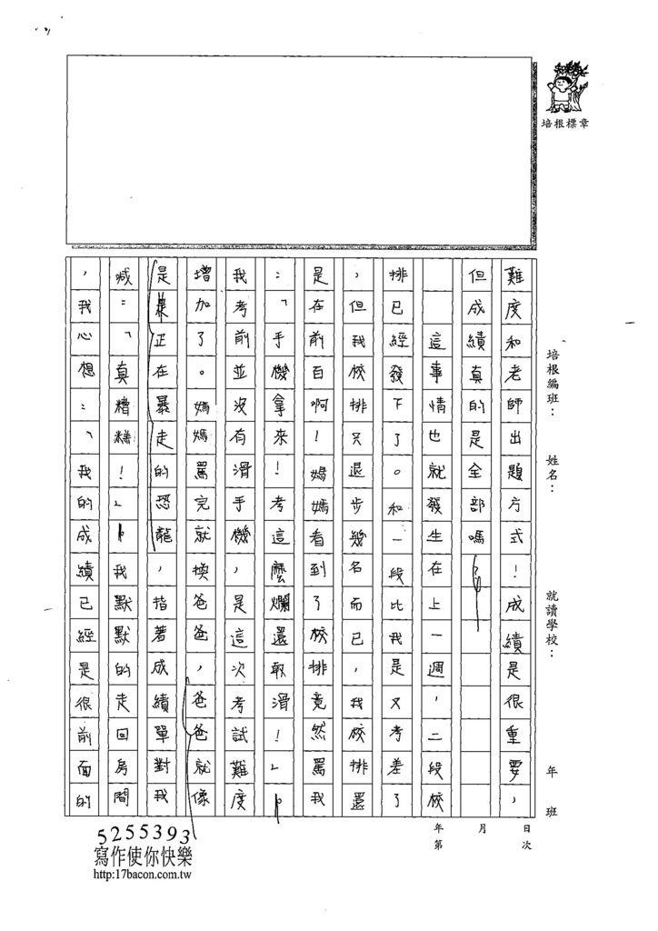 108WA301林莉菁 (2).jpg
