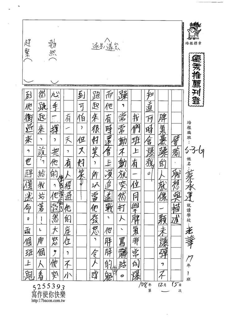 108WG301蔡承達 (1).jpg