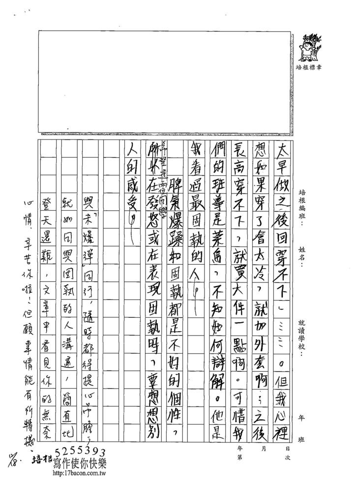 108WG301蔡承達 (3).jpg