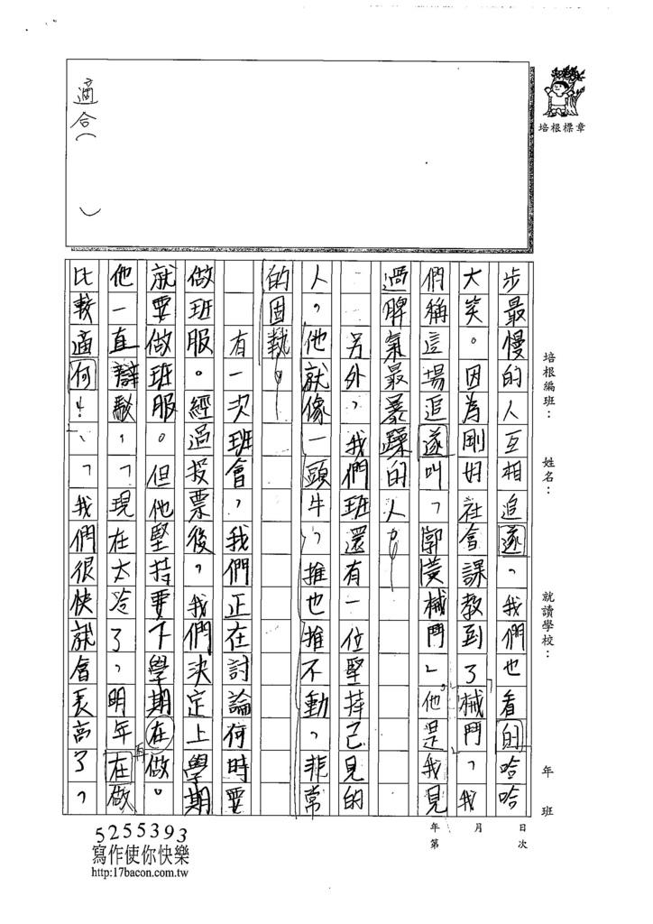 108WG301蔡承達 (2).jpg
