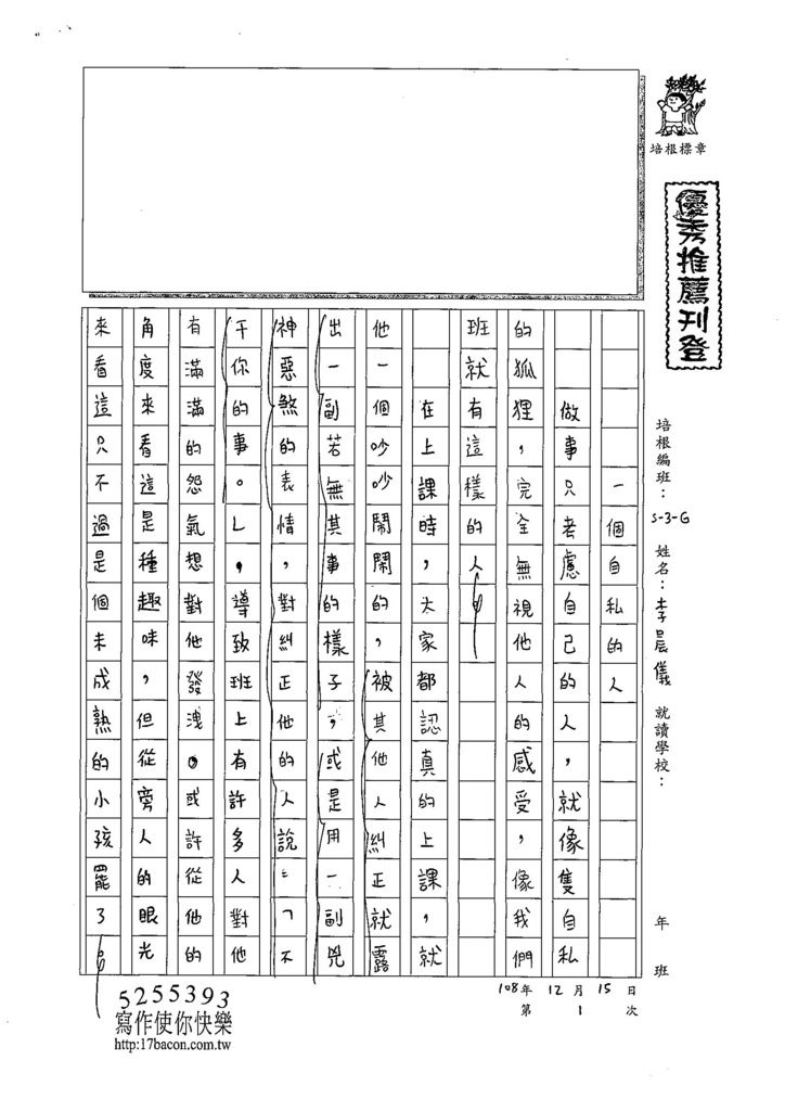 108WG301李晨儀 (1).jpg