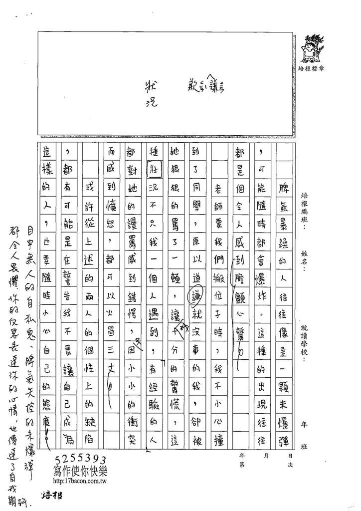 108WG301李晨儀 (2).jpg
