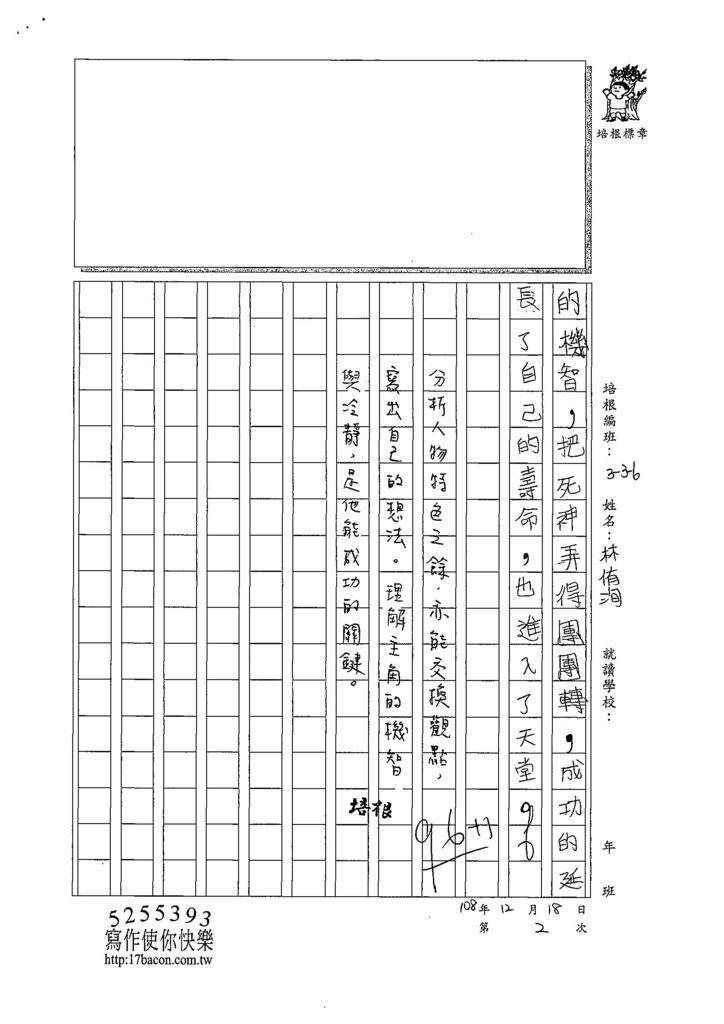 108W6302林侑洵 (5).jpg