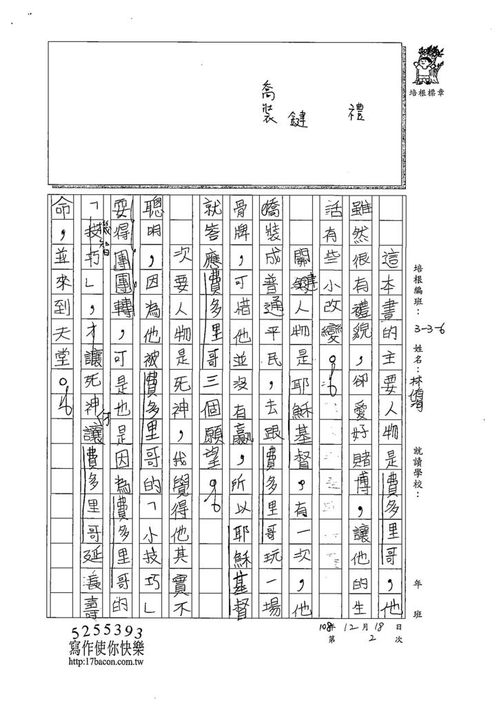 108W6302林侑洵 (2).jpg