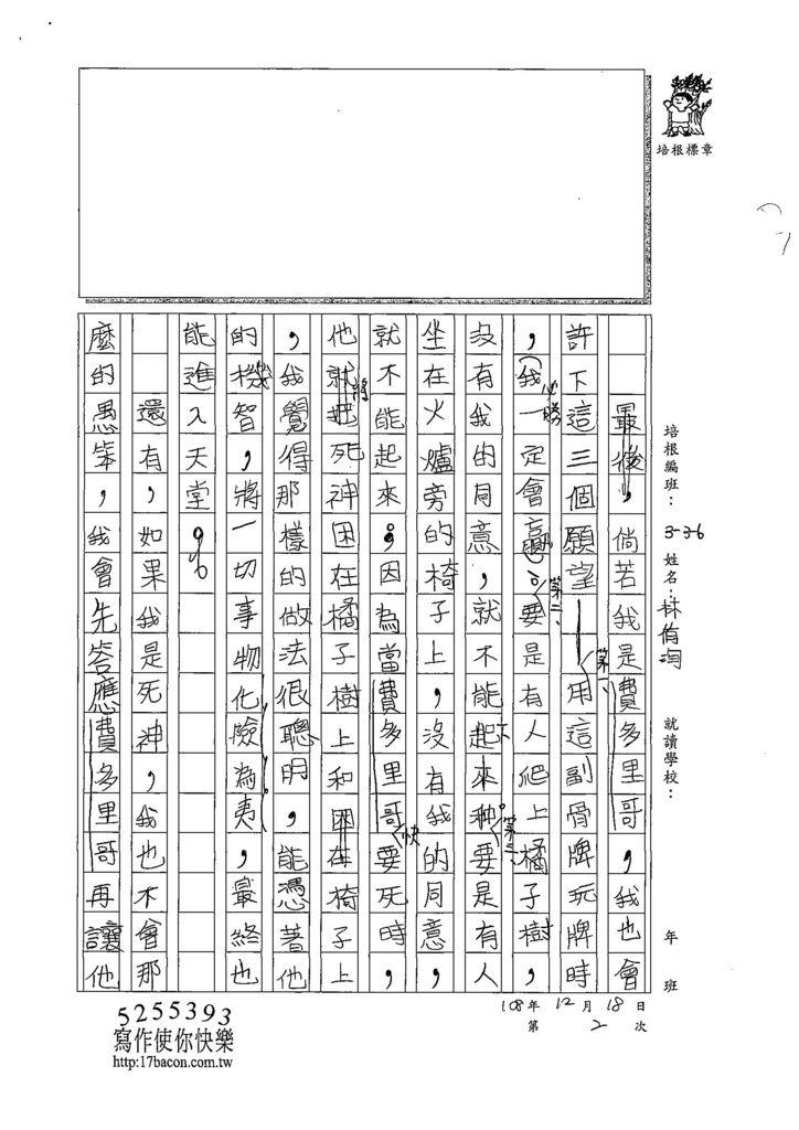 108W6302林侑洵 (3).jpg