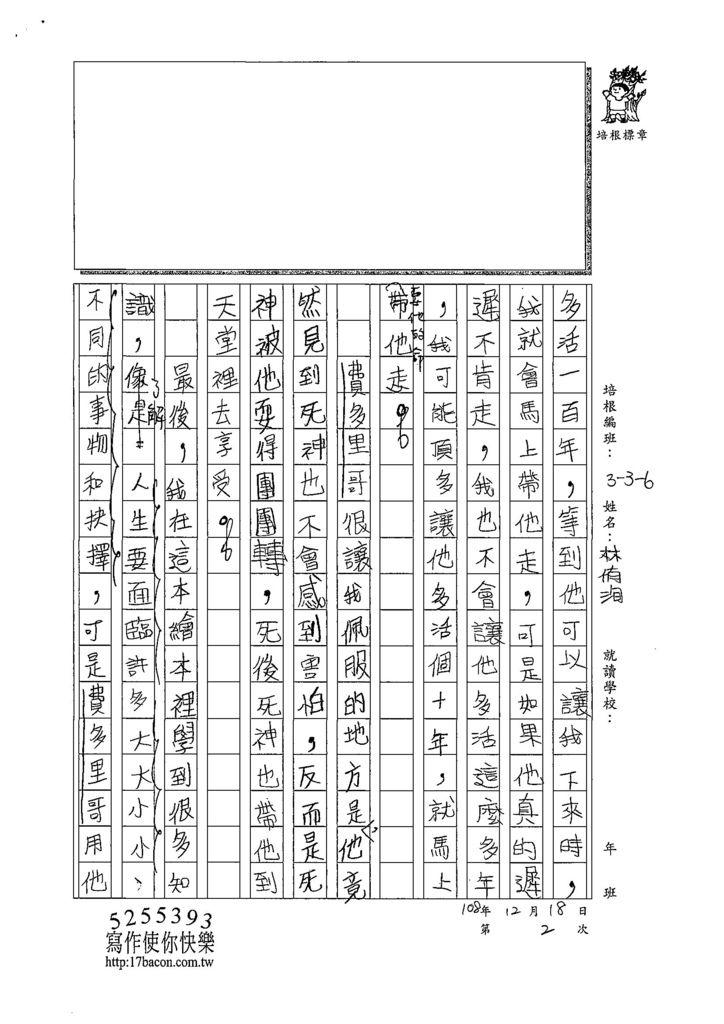 108W6302林侑洵 (4).jpg