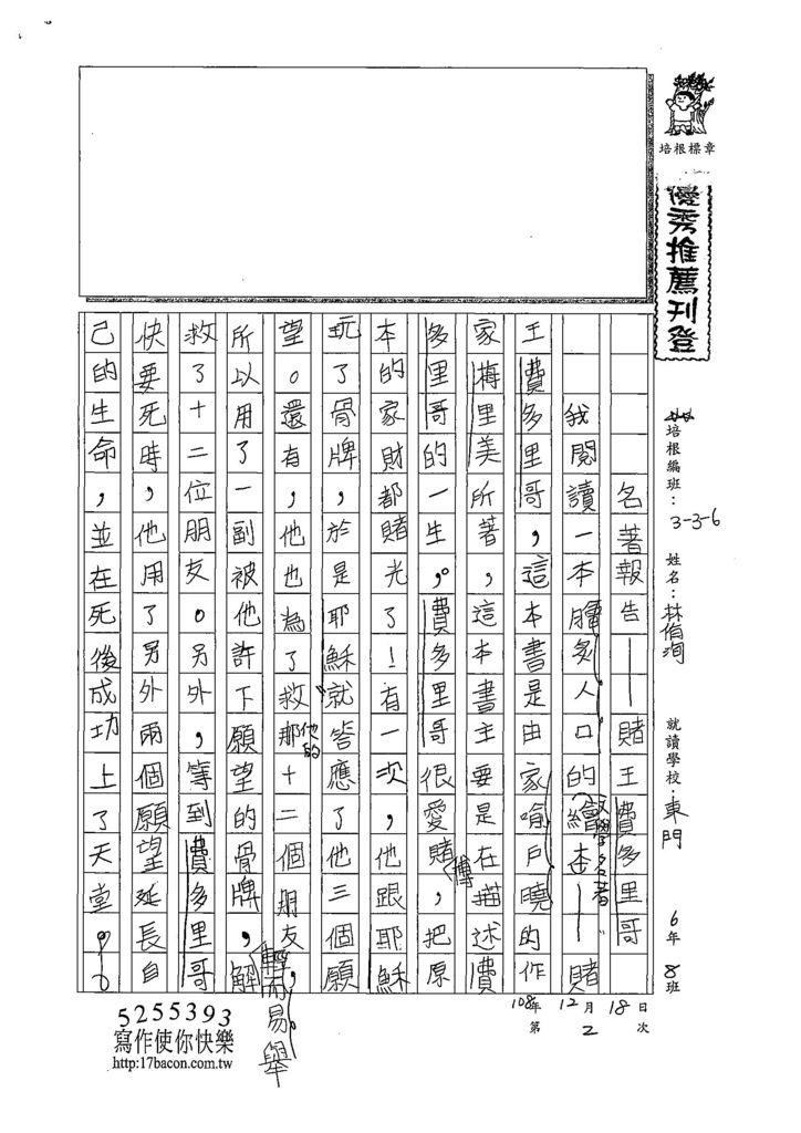 108W6302林侑洵 (1).jpg