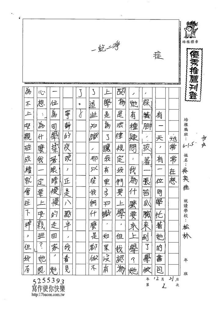 108W5302吳奕佳 (1).jpg