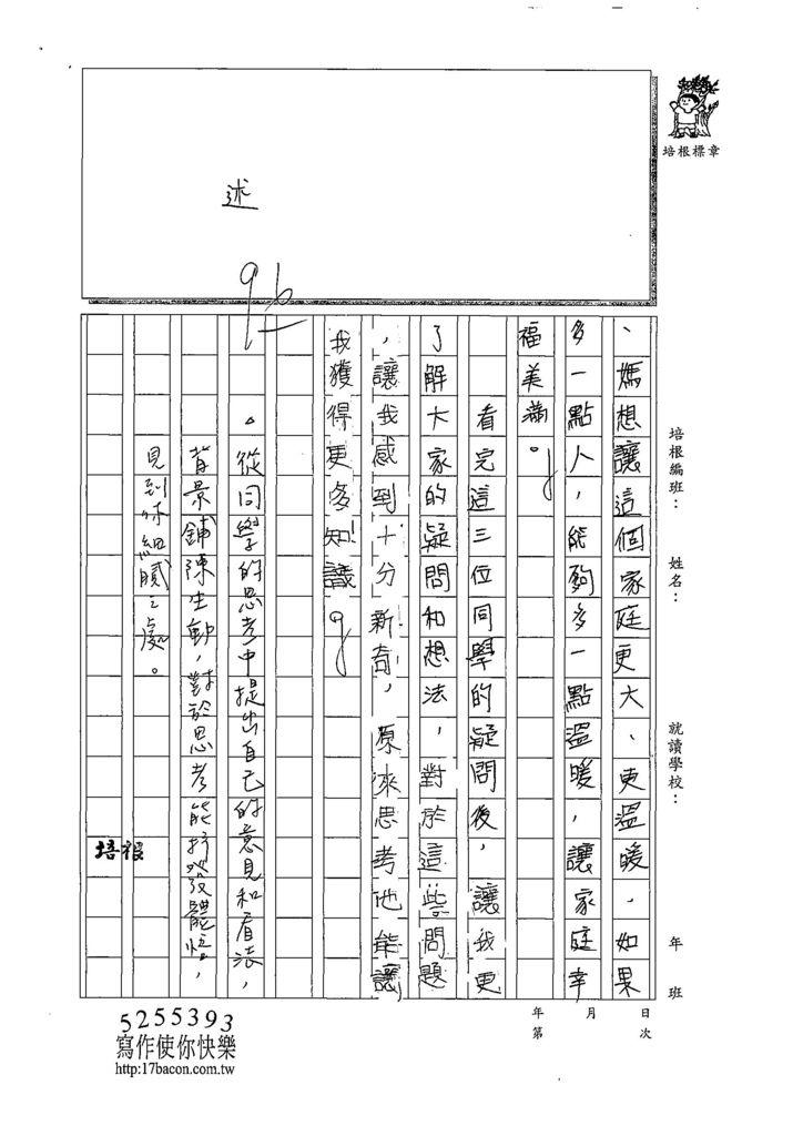 108W5302吳奕佳 (3).jpg