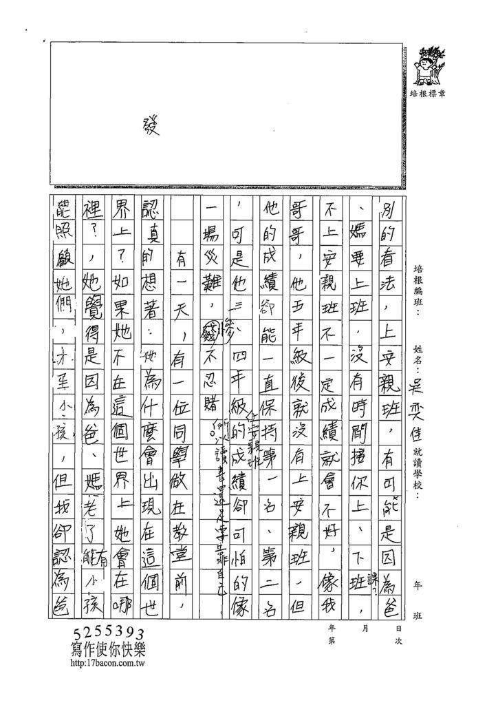 108W5302吳奕佳 (2).jpg