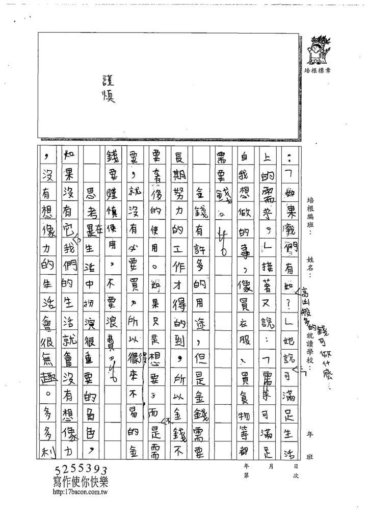 108W5302陳均翰 (3).jpg