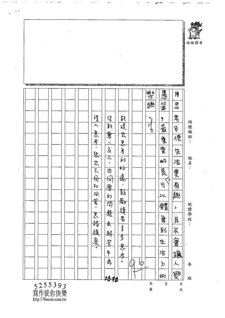 108W5302陳均翰 (4).jpg