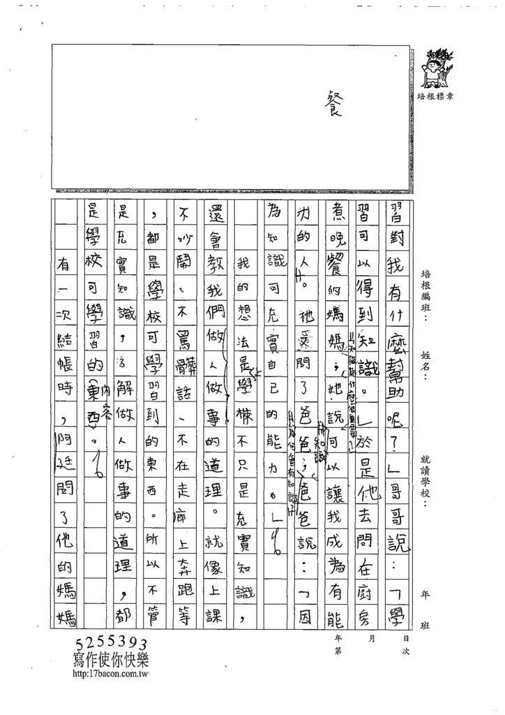 108W5302陳均翰 (2).jpg