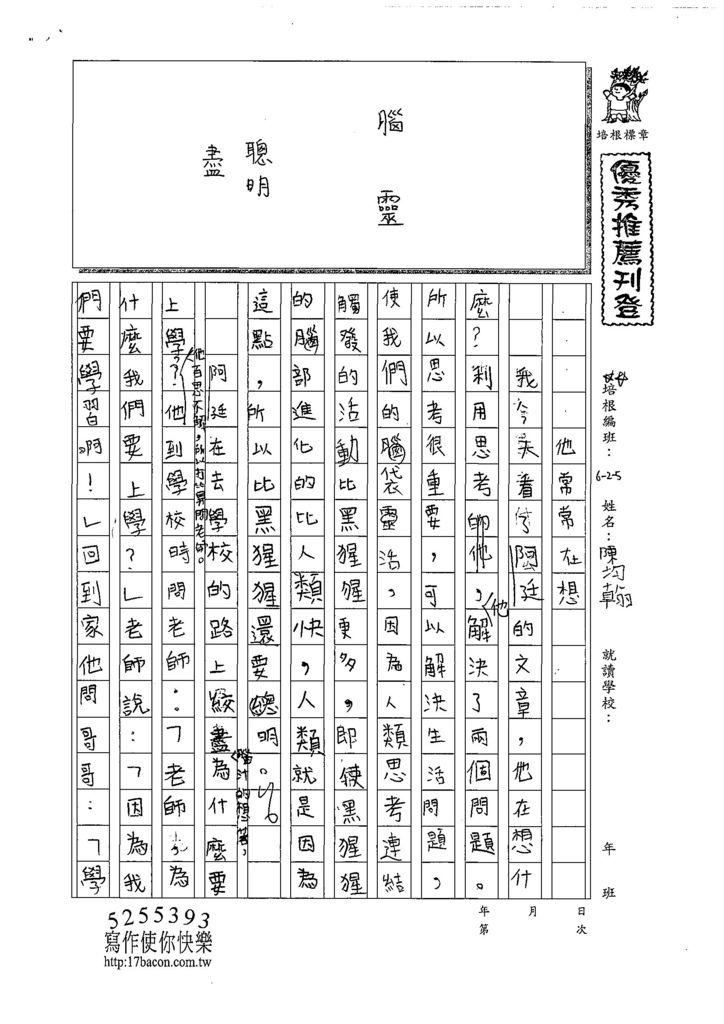 108W5302陳均翰 (1).jpg