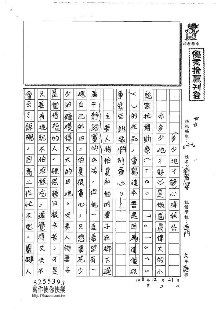 108W6302劉育寧 (1).jpg