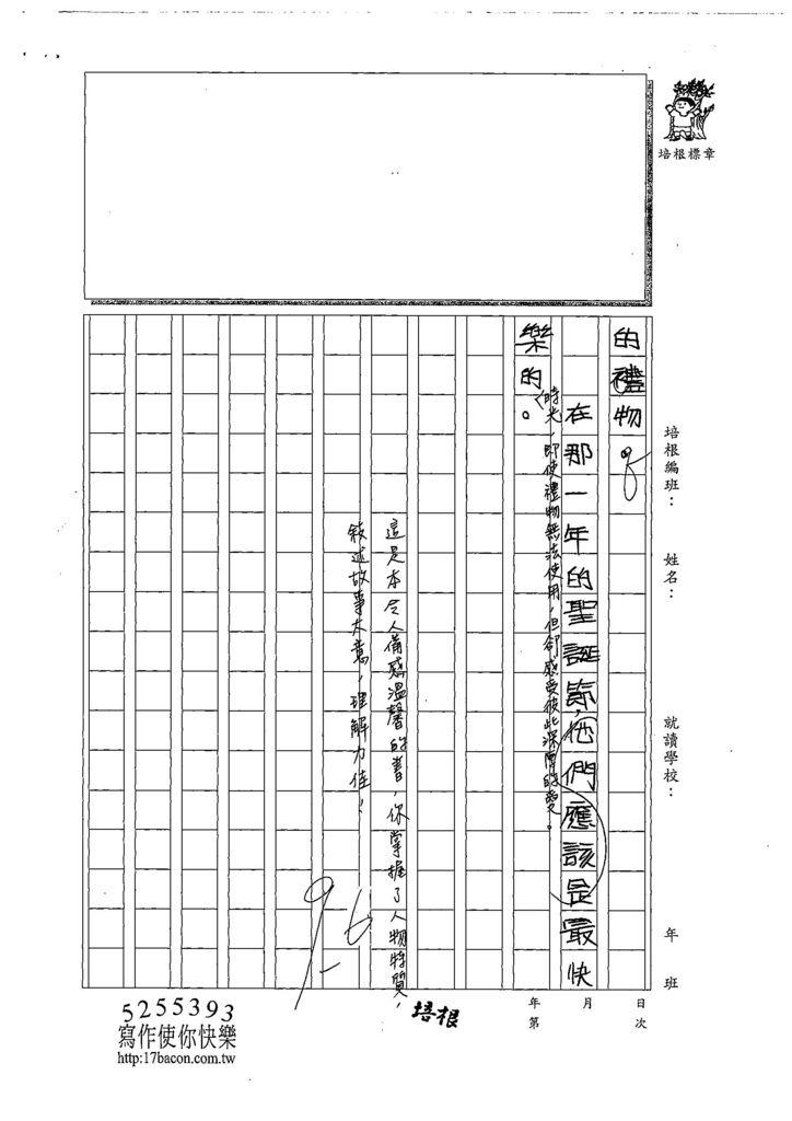 108W6302黃柳菁 (3).jpg