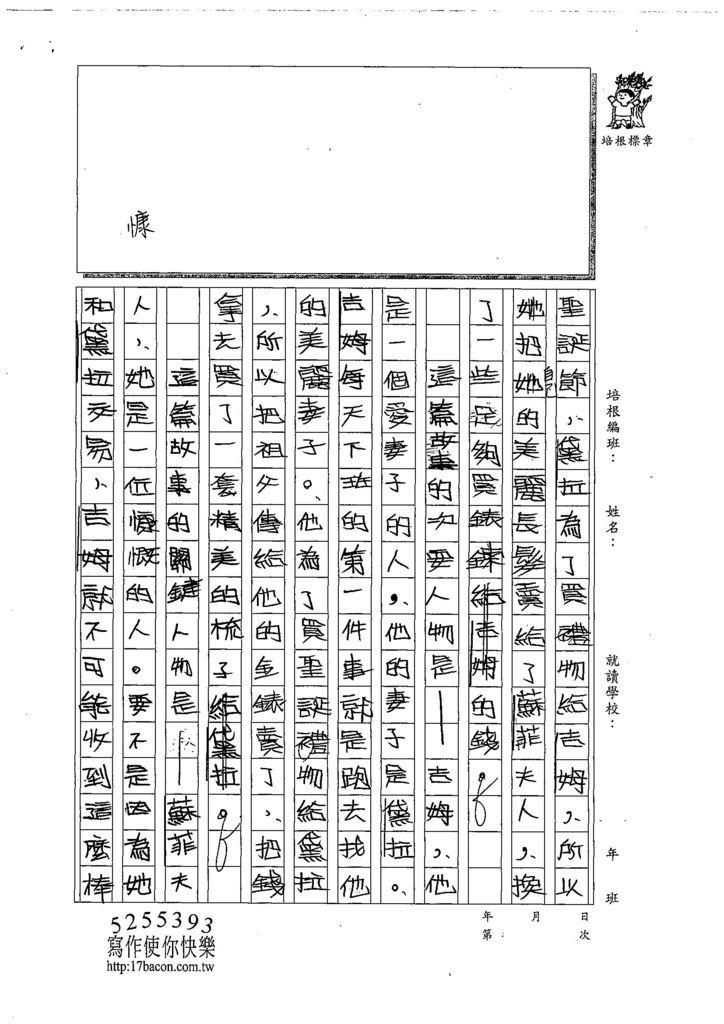 108W6302黃柳菁 (2).jpg
