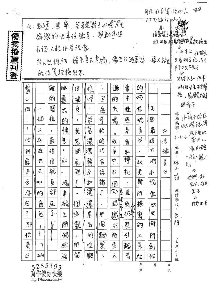108W6302林子筠 (1).jpg