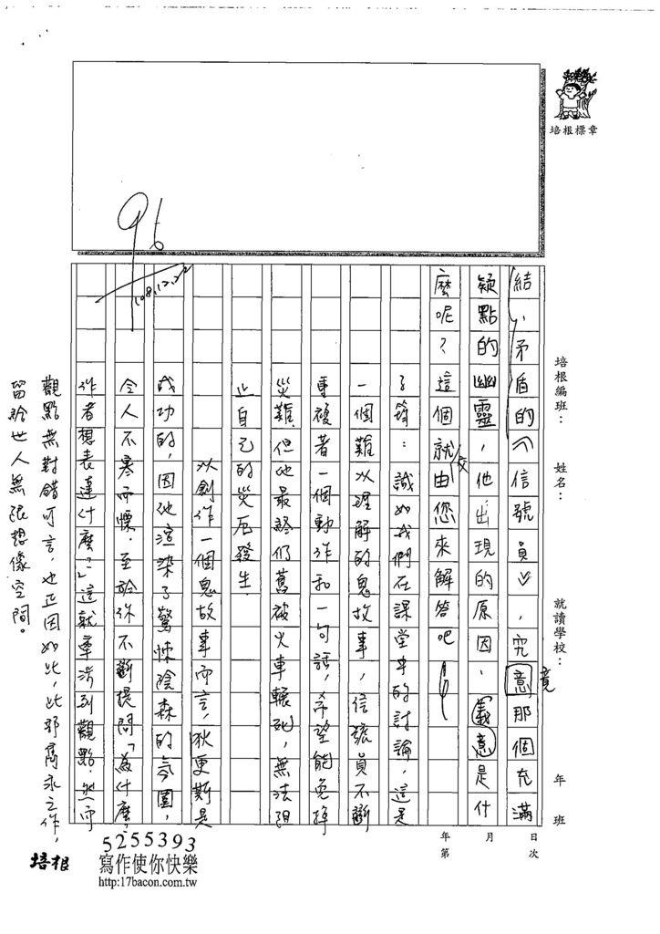 108W6302林子筠 (4).jpg