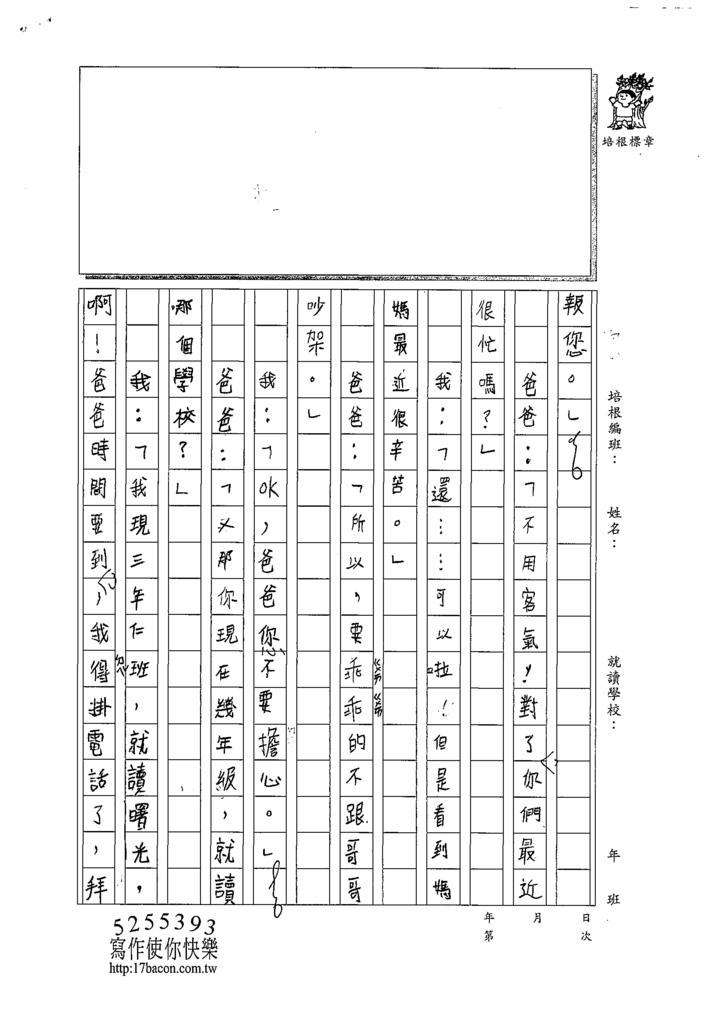 108W3301唐梓萱 (2).tif
