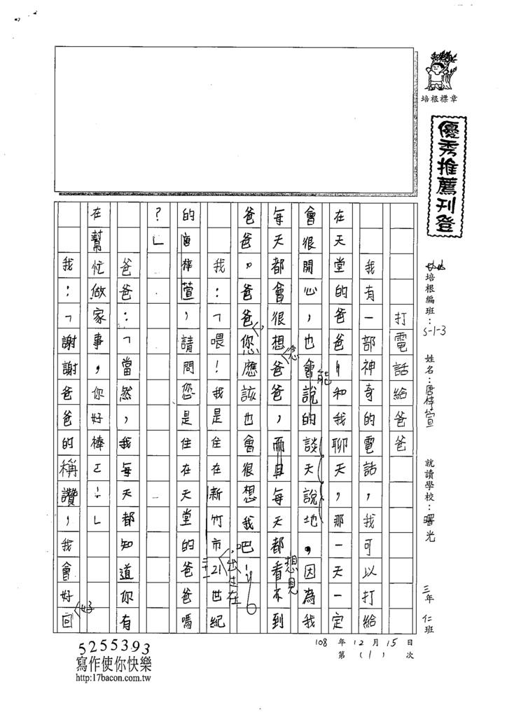 108W3301唐梓萱 (1).tif