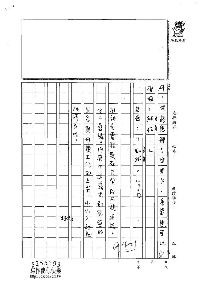 108W3301唐梓萱 (3).tif