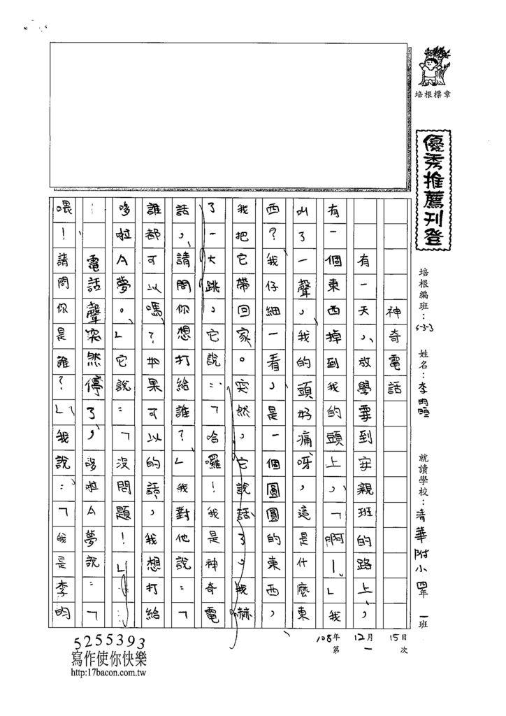 108W3301李昀晅 (1).tif
