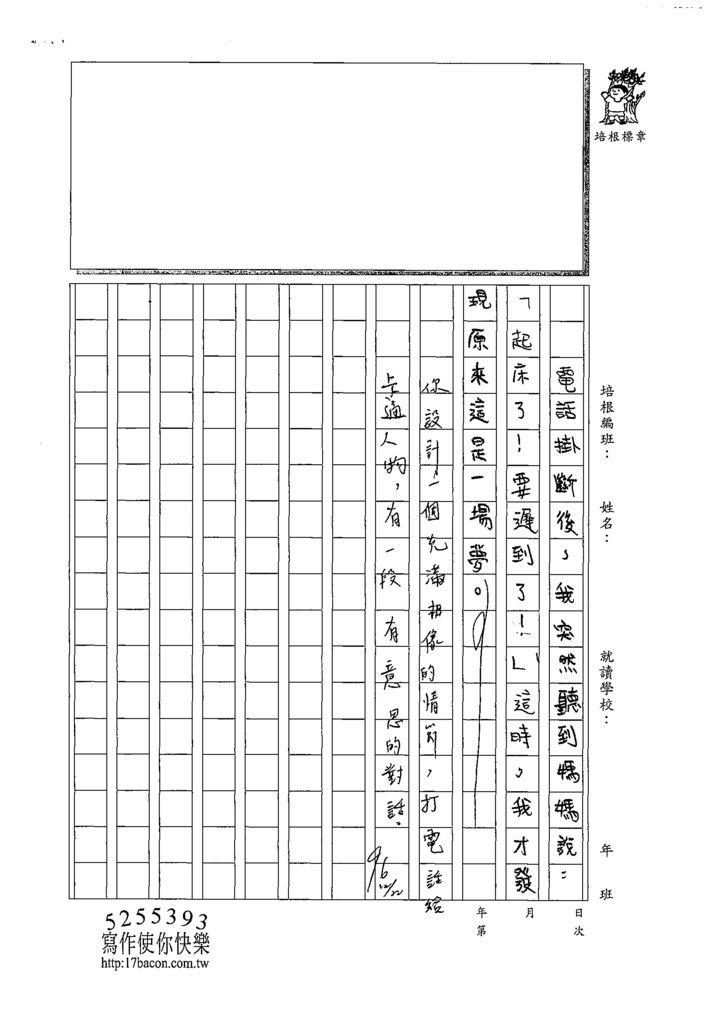 108W3301李昀晅 (3).tif