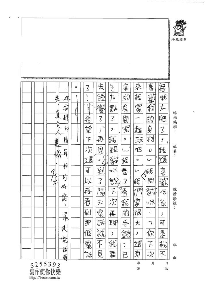 108W3301黃筠儒 (2).tif