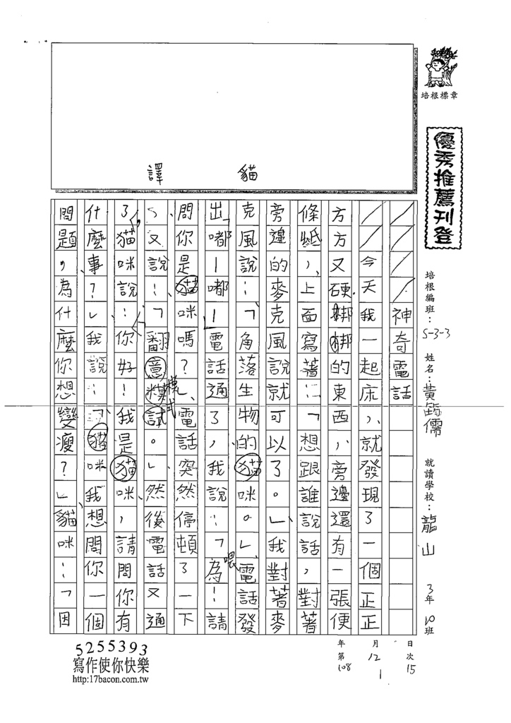 108W3301黃筠儒 (1).tif