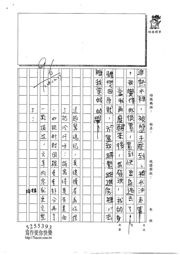 108W4301孫立軒 (2).tif