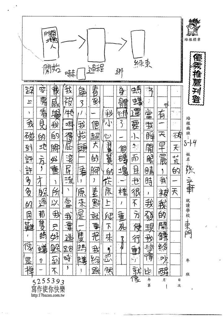 108W4301孫立軒 (1).tif
