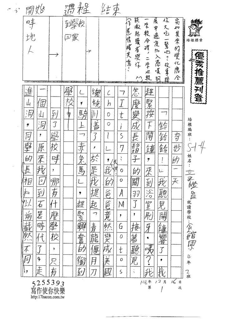 108W4301黃峻晨 (1).tif
