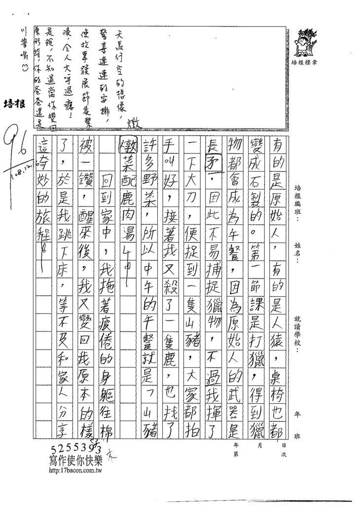 108W4301黃峻晨 (2).tif