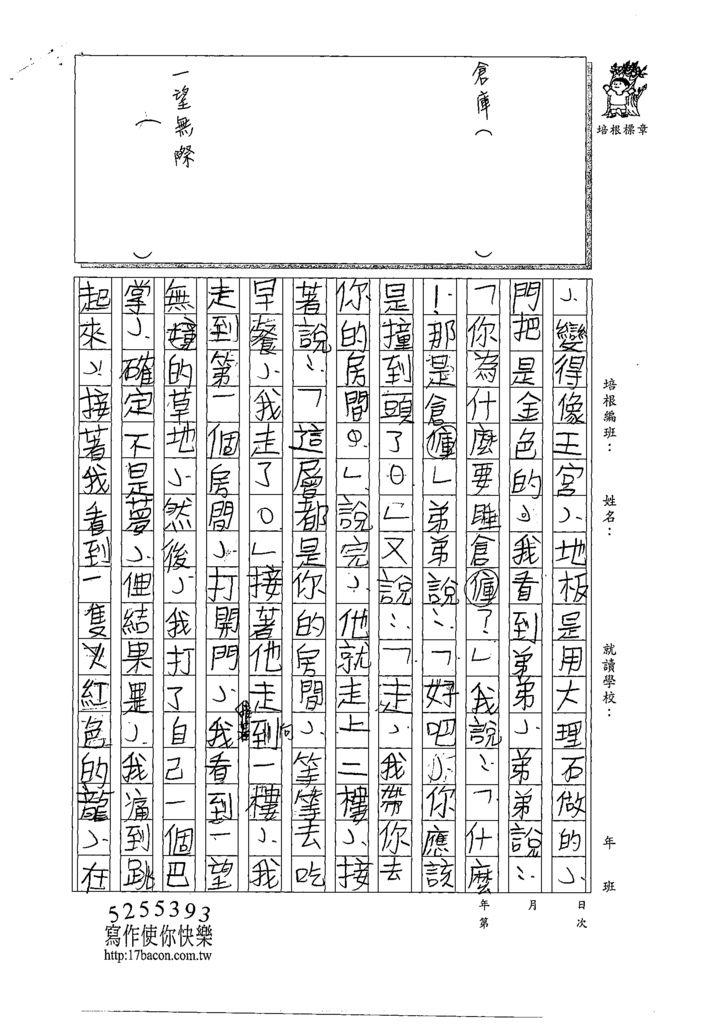 108W4301吳敏菲 (2).tif