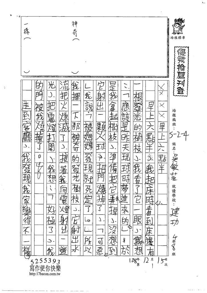 108W4301吳敏菲 (1).tif