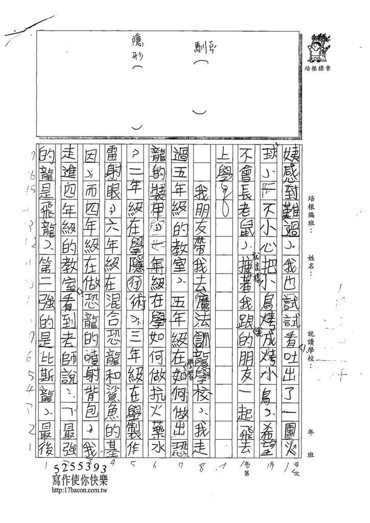 108W4301吳敏菲 (4).tif