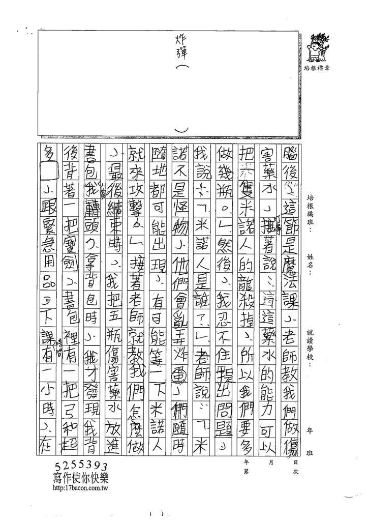 108W4301吳敏菲 (6).tif