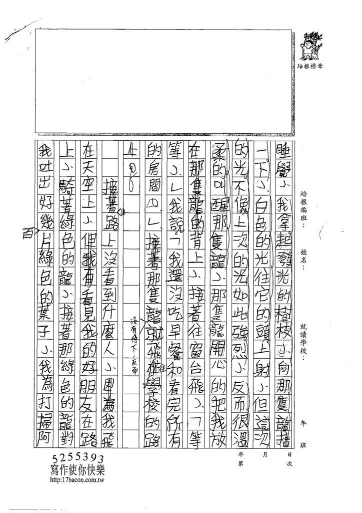108W4301吳敏菲 (3).tif