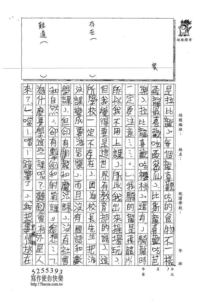 108W4301吳敏菲 (5).tif