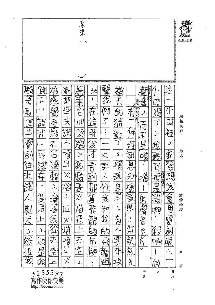 108W4301吳敏菲 (7).tif