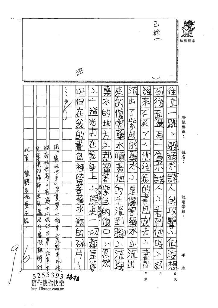 108W4301吳敏菲 (8).tif